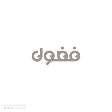 fahdalfraikh.curiosity-fuḍūl